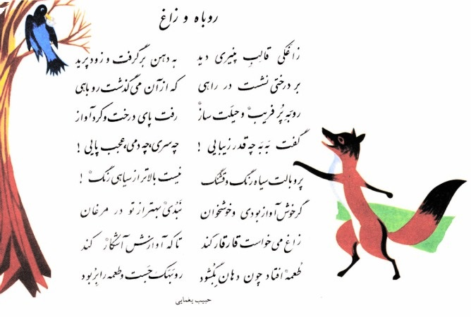 Farsi - Persian Language